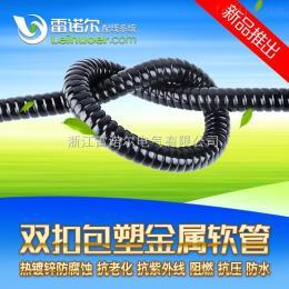 LNE-JSB-P4雙扣包塑金屬軟管  阻燃 防腐蝕