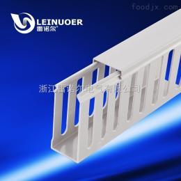 LNE-PXC-F封闭式配线槽,环保阻燃绝缘配线槽,灰色无卤线槽