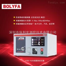 F620ATEQ F620防水气密性泄漏检测系统