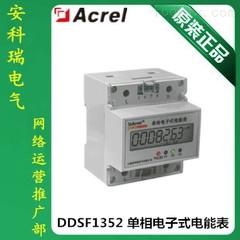 DDSF1352安科瑞照明空調用電回路導軌電能表