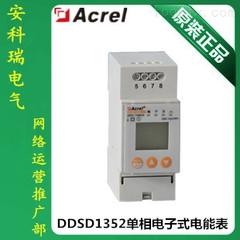 DDSD1352單相導軌式電能表