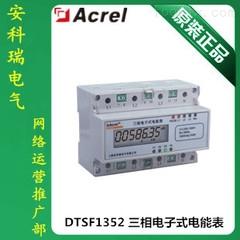 ADL300/DTSF1352三相導軌電度表報價