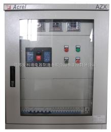 AZX-K智能电气控制箱/水泵控制箱/自动配电设备控制箱