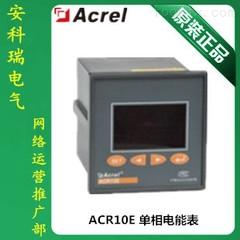 ACR10E單相多功能網絡電力儀表,廠家直銷