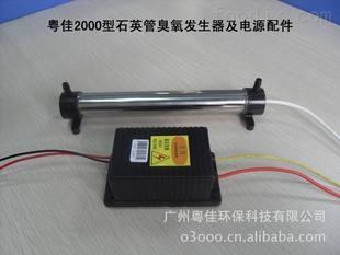 2000型石英管小微型臭氧發生器