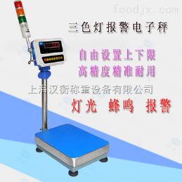 南京商家直销带报警电子台秤 汉衡高精度台秤