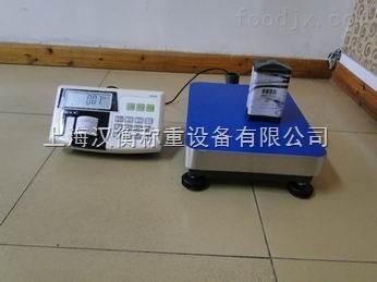 上海浦东1t电子台秤 落地待打印秤的产品报价