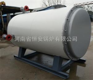 恒安鍋爐YYQW200萬大卡燃氣導熱油爐1臺價格
