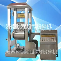 JCWF-100L大型中药材超微粉碎设备
