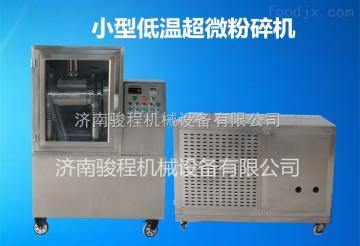 JCWF-6A小型低温打粉机设备