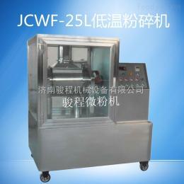 JCWF-25L细胞破壁低温粉碎机