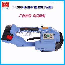 T-200電動打包機廠家直銷電動打包機,便攜式電動捆扎機廠家維修處,生產廠家直銷