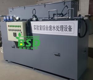 BSD博斯达实验室废液处理装置技术更新