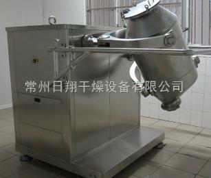 SYH-1000中药颗粒混合专用三维运动混合机