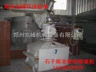 46KL磨煤机石子煤排渣系统