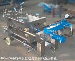 ZKB不锈钢板框精滤机