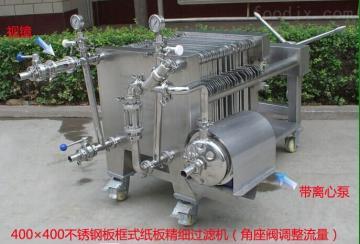 ZKL400*400不锈钢板框精滤机