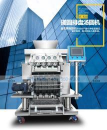YC-1501多功能搓圆排盘机,厂家直销自动汤圆机,师傅上门