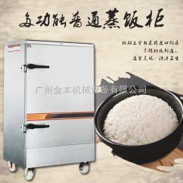CH-A-150多功能蒸饭柜、蒸饭设备、蒸饭车、蒸饭设备