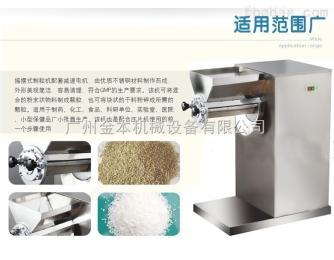 ZL-600冲剂制粒|食品制粒机价格|实验室制粒机