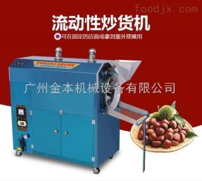 YC-30R不锈钢节能环保炒货机/炒瓜子机销售