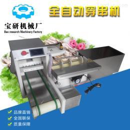 BY穿串機批發零售全自動穿串機 全自動烤串機 小投資創業項目 加工機械