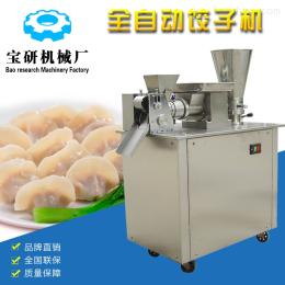 BY-80定制款 BY全自动小型包合式仿手工商用饺子机器