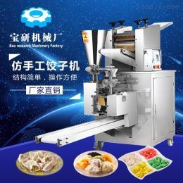 BY饺子机面食机械 全自动仿手工饺子机  加工   安全高效