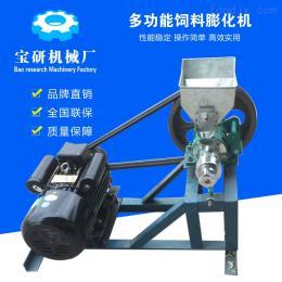 BY飼料膨化機膨化機設備 飼料膨化機  飼料機械專業生產廠家
