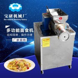 BY-30创业食品机械多功能面食机麻食机贝壳酥机海螺面机器小本投资