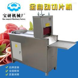 BY全自动切片机专业生产全自动羊肉切片机 多功能牛羊肉切片机新型商用 创业食品加工项目