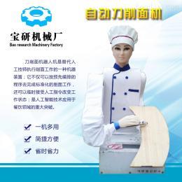 BY刀削面機米面機械食品機械機器人刀削面機 仿手工刀削面機面條機