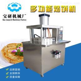 BY烙餅機多功能烙餅機 全自動新型烤鴨餅機