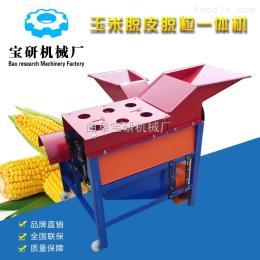 BY玉米脱皮脱粒一体机农业机械家用玉米脱皮脱粒一体机 体积小 效率高 厂家直销