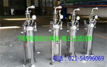 上海青上過濾不銹鋼油水分離器