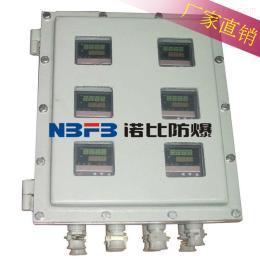 防爆儀表配電箱   儀表防爆控制器