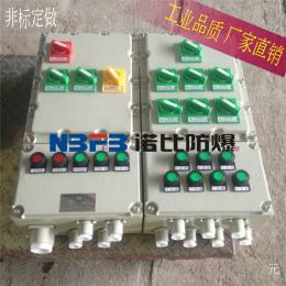 防爆配電箱生產廠家專業生產防爆配電箱