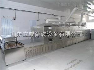 大豆微波熟化機