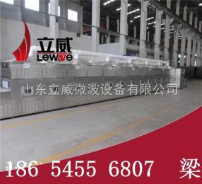 新型隧道式干燥設備 中藥材微波干燥設備