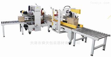 厂家生产TC-50+STH-50全自动四角边封箱机