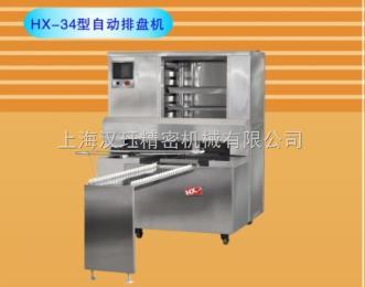HJ-34月饼排盘机