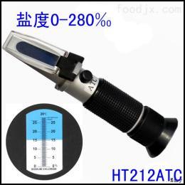 HTATC212温补盐度计折射仪0-28%肉汤盐度测量仪,手持盐度计