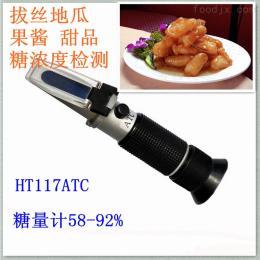 HT117ATC糖度计58-92%手持折射仪折光仪