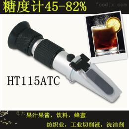 HT-11 TC糖度计45-82%手持折射仪折光仪