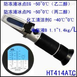 HT414ATC手持温补防冻剂冰点折射仪 电池液比重计 玻璃水 清洁剂冰点测试仪