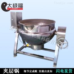 300L立式夹层锅煮汤锅