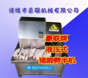 HLPBT1-6厂家供应猪蹄劈半机、烤猪手切半机