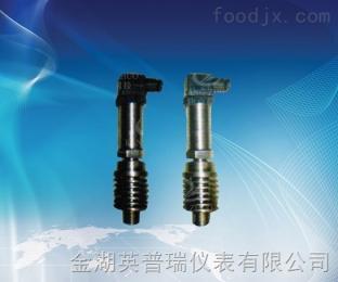 YPR高溫型耐壓小巧型壓力變送器