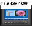 DOP-B07S411北京台达触摸屏DOP-B07S411