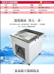 SL-B148炫樂泰式炒冰淇淋卷機炒冰機